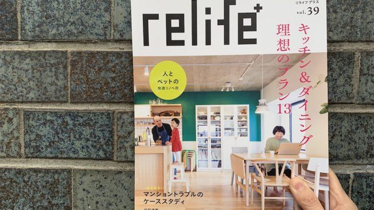 メディア掲載|relife+(リライフプラス )vol.39表紙になりました