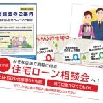 スタッフ自宅リノベ日記□購入編-3.よし、資金計画だ!