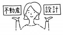 〈ビギナーのためのリノベーション講座〉不動産会社の選び方・付き合い方