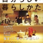 Discover Japan別冊 自分らしい暮らしかた に掲載されました!