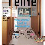 1000万円以上の家VS600万円以下の家 relife+ vol.23