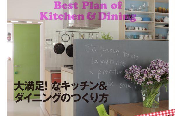 メディア掲載|大満足!なキッチン&ダイニングのつくり方(relife+)