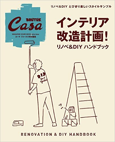 151215casabrutus特別編集インテリア改造計画