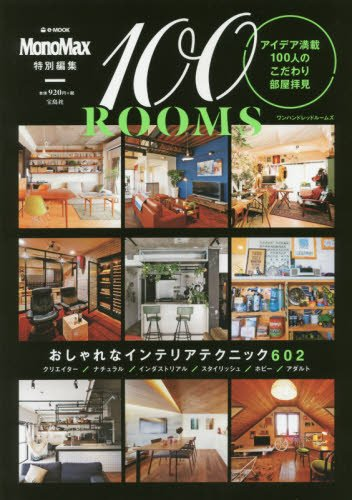 Monomax100ROOMS表紙
