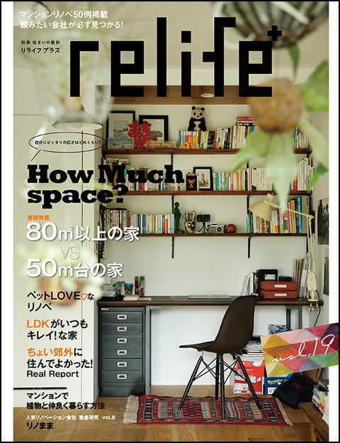 20151114relife+19表紙