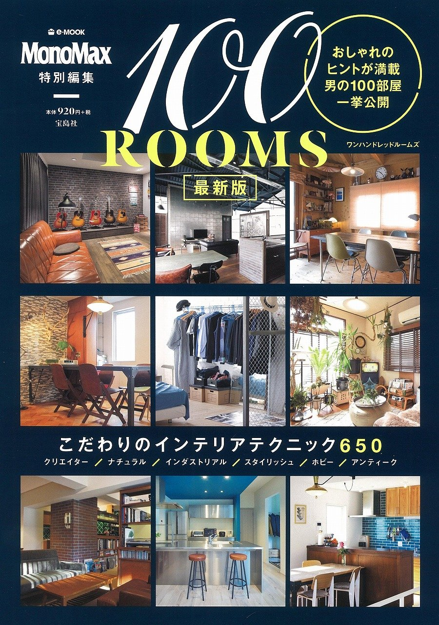 MonoMax100ROOMS2017表紙