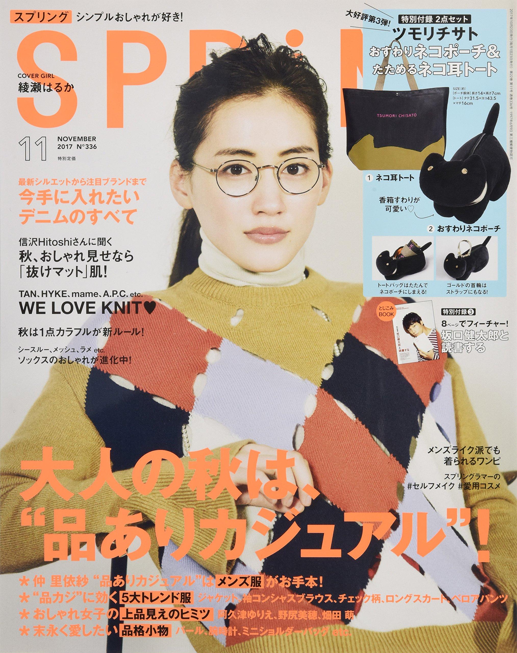 SPRiNG2017年11月表紙