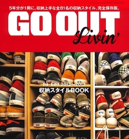 GO OUT Livin' Re-edit 2013〜2017|三栄書房