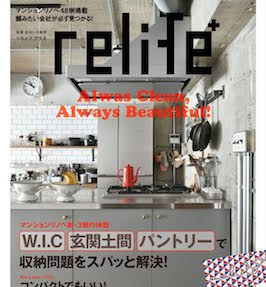 relife+ (リライフプラス) vol.28 |扶桑社