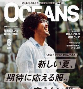 OCEANS 6月号|ライトハウスメディア