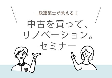 【参加者募集中//7月14日開催】一級建築士が教える!中古を買って、リノベーション。セミナーVol.43