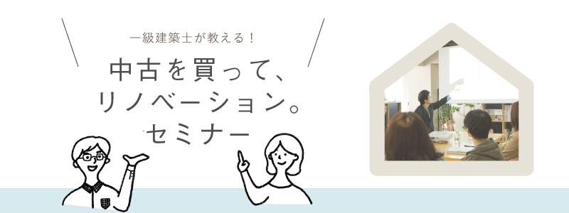 【6月16日(土)開催】一級建築士が教える!中古を買って、リノベーション。セミナーVol.31