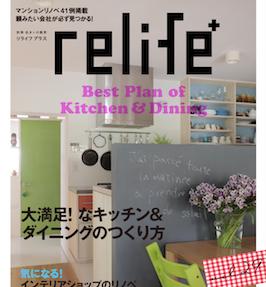 relife+ vol.29|扶桑社