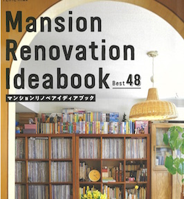 relife+特別編集 MansionRenovationIdeabook|扶桑社