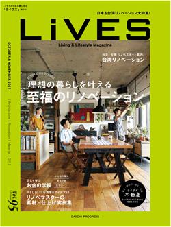 LiVES95号表紙