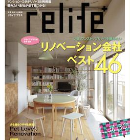 relife+ (リライフプラス) vol.30 |扶桑社
