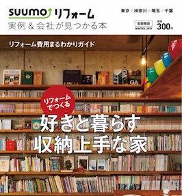 SUUMOリフォーム実例&会社が見つかる本|リクルート