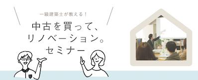 【参加者募集中//5月25日開催】一級建築士が教える!中古を買って、リノベーション。セミナーVol.42