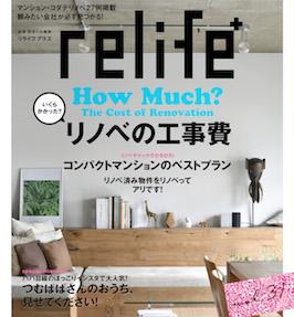 relife+ (リライフプラス) vol.31 |扶桑社