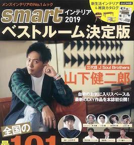 Smartインテリア2019|宝島社