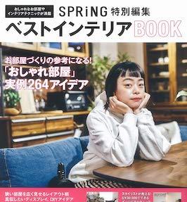 SPRiNG特別編集 ベストインテリアBOOK|宝島社