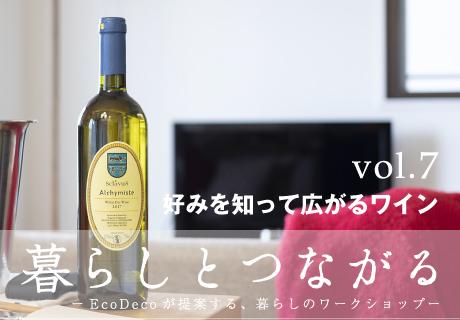 参加者募集中|暮らしとつながる vol.7-好みを知って広がるワイン