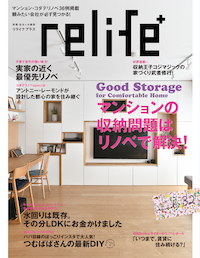 relife32号表紙