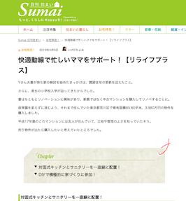 日刊すまいSumai|扶桑社