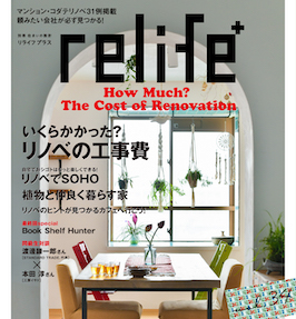 relife+ (リライフプラス) vol.34|扶桑社