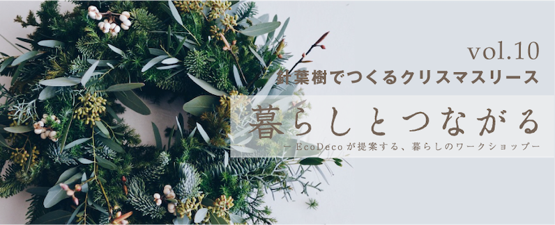 キャンセル待ち|暮らしとつながる vol.10 針葉樹でつくるクリスマスリース