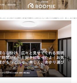 roomie|メディアジーン