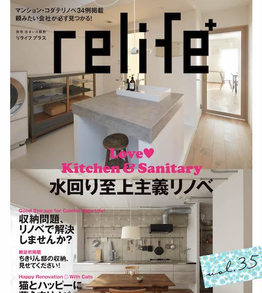relife+ vol.35|扶桑社