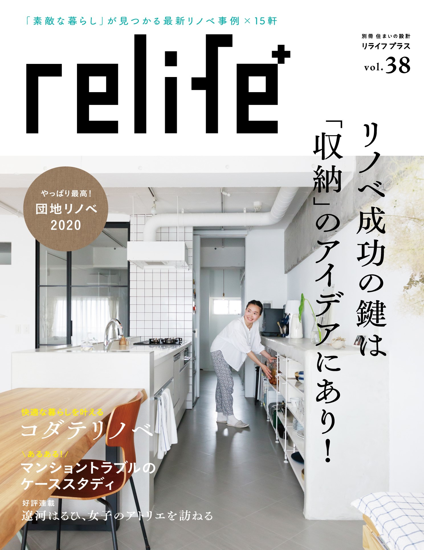 relife+38号表紙