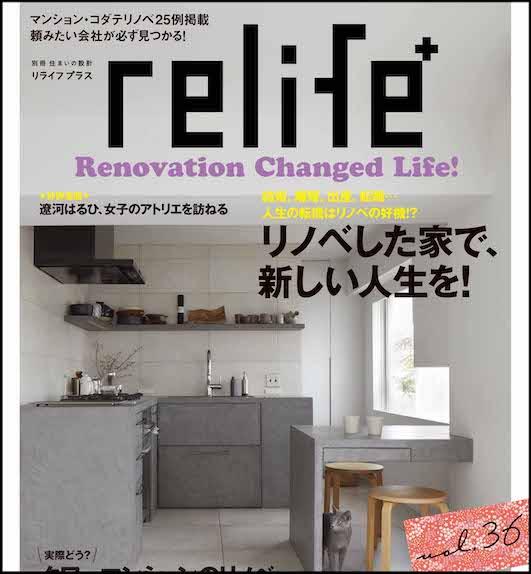 relife+ vol.36 扶桑社