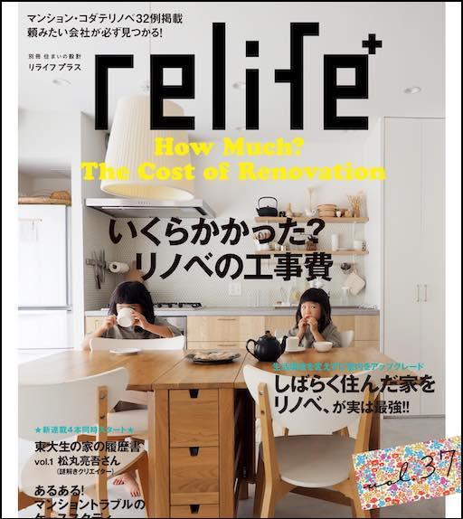 relife+ vol.37|扶桑社