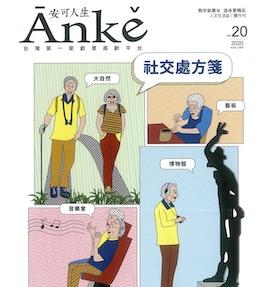 安可人生Anke
