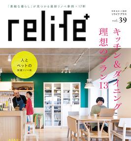 relife+ vol.39|扶桑社