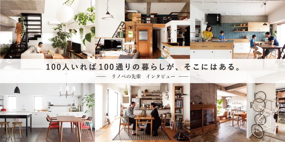 100人いれば100通りの暮らしがそこにはある。