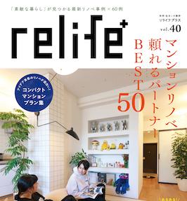 relife+ vol.40|扶桑社