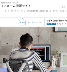TDYリフォームナビ TOTO・DAIKEN・YKK APリフォーム情報サイト