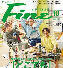 Fine|日之出出版