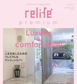 relife+ Premium vol.1|扶桑社